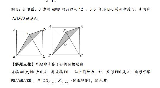 平面图片小学直线型封面:等高(底)几何奥数五例题优秀教学设计小学模型图片