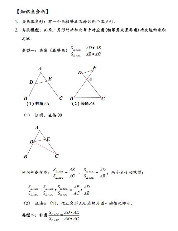 小学模型几何直线型作文:鸟头小学知识点平面奥数民族团结图片