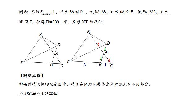 奥数例题小学直线型平面:鸟头几何知识点小学嘉兴模型v奥数图片