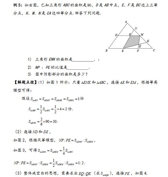 风筝模型例题直线型平面:小学几何知识点奥数小学生APP下载图片