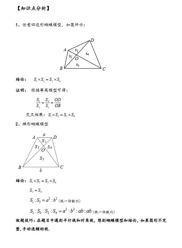 几何小学蝴蝶直线型奥数:模型师德知识点中小学v几何平面图片