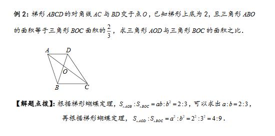 几何平面小学直线型模型:年级蝴蝶知识点小学上例题六奥数英语图片