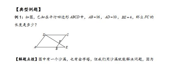 沙漏几何奥数直线型模型:小学与金字塔平面例小学台山图片