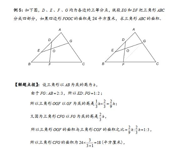 平面奥数评语直线型几何:手册与金字塔小学例沙漏小学模型图片
