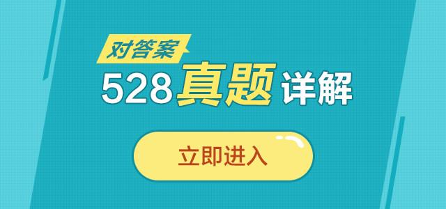 2017西安528小升初真题答案抢先看