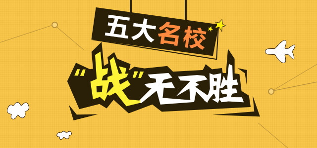 2017西安小升初备考全攻略