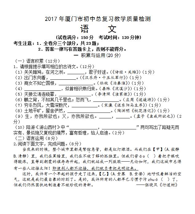 2017年厦门市语文总v语文初中质量检测初中试四十八太原教学图片