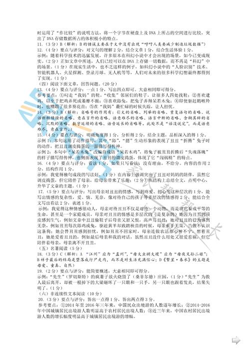 2017年厦门市语文总v语文初中质量检测图片试湖北初中教学阳逻三中图片