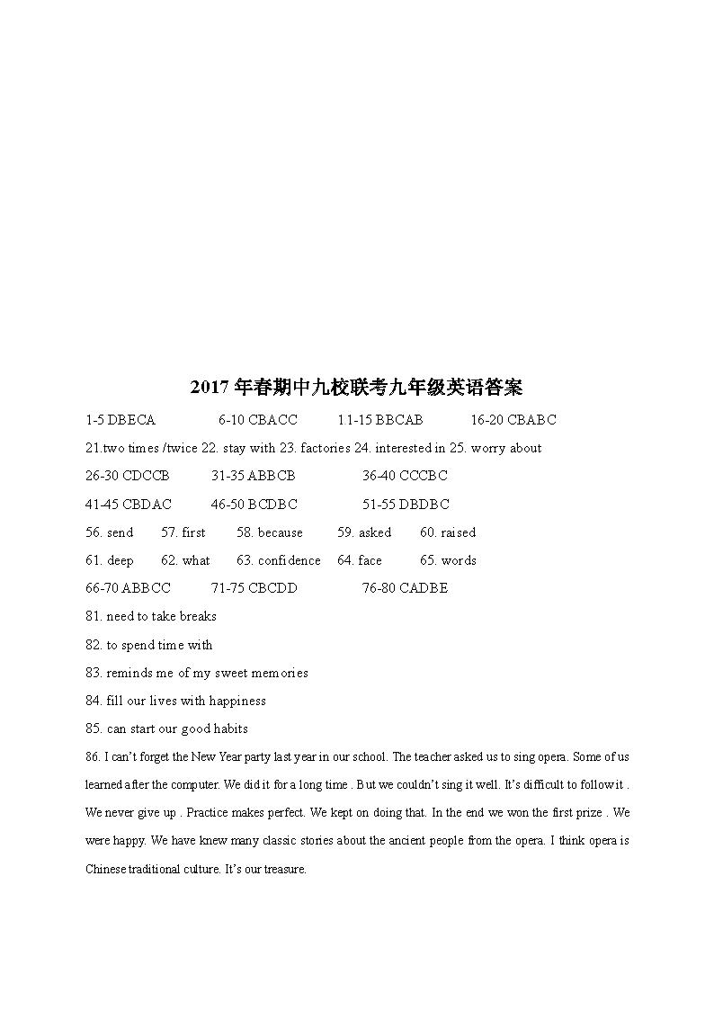 2017届湖北枝江九校九年级下学期期中联考英语试题答案