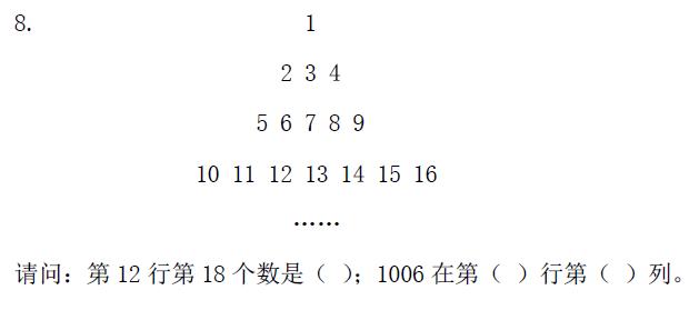四年级奥数题等差数列8