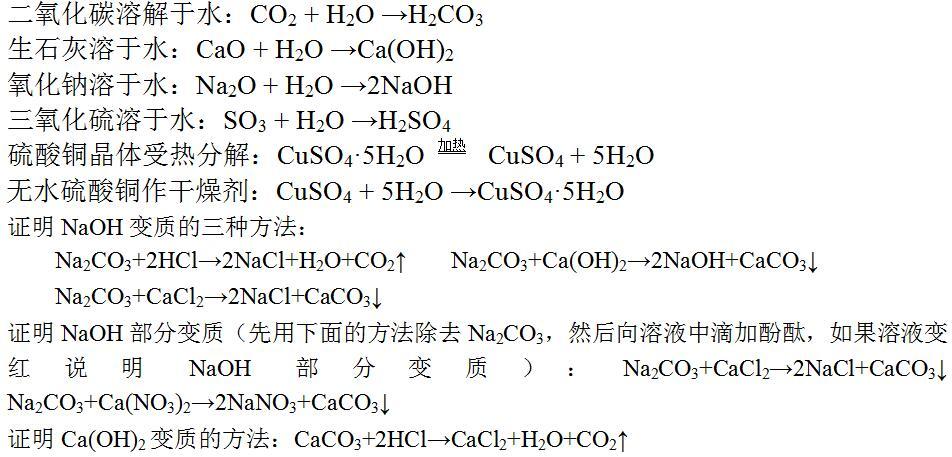 2017年中考化学方程式汇总:其它典型反应