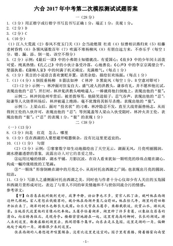 2017年南京六合区中考二模语文答案(图片版)图片