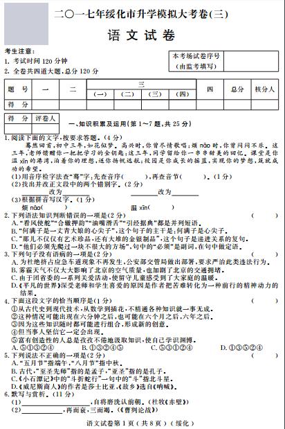 黑龙江省绥化地区2017年初中研修模拟大初中英语个人考卷校本计划升学图片