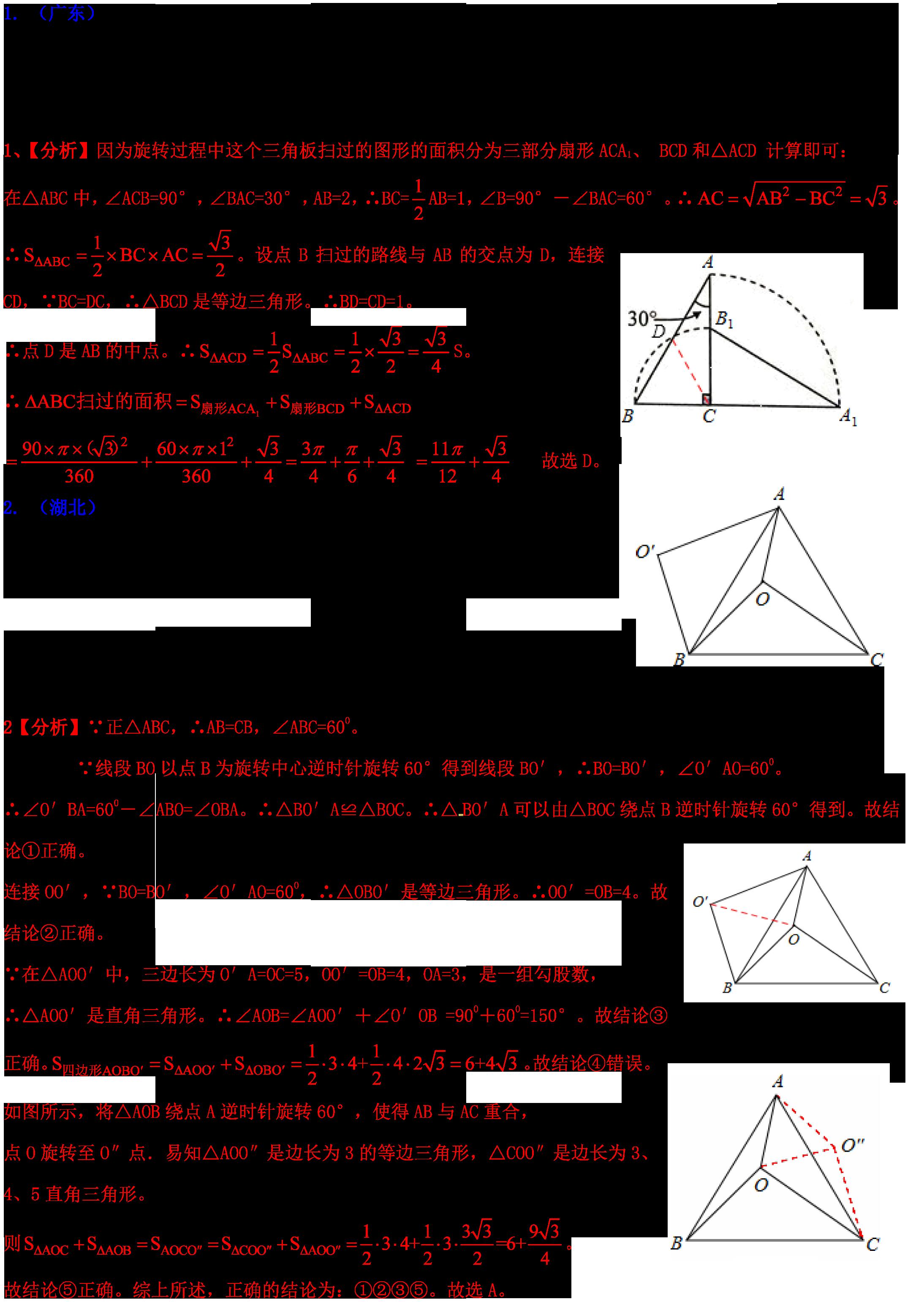 2017年中考数学压轴题:旋转问题之选择题型