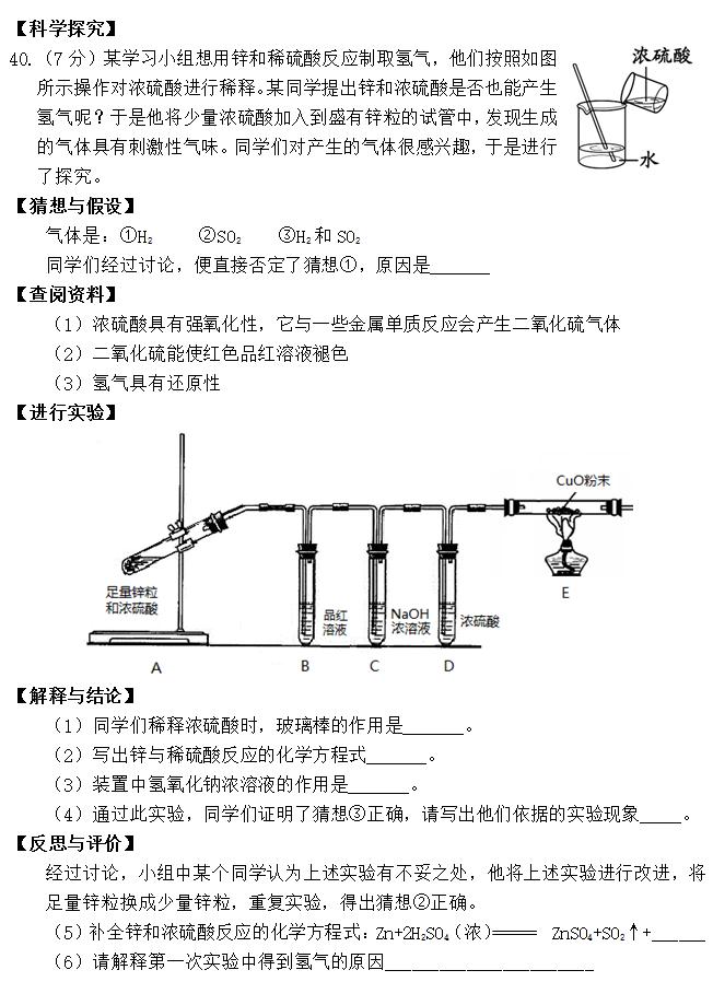 2017年北京丰台区中考二模化学试题(10)
