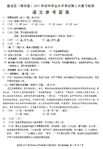 云南省昆明市盘龙区,禄劝县2017届九年级初中学业水平
