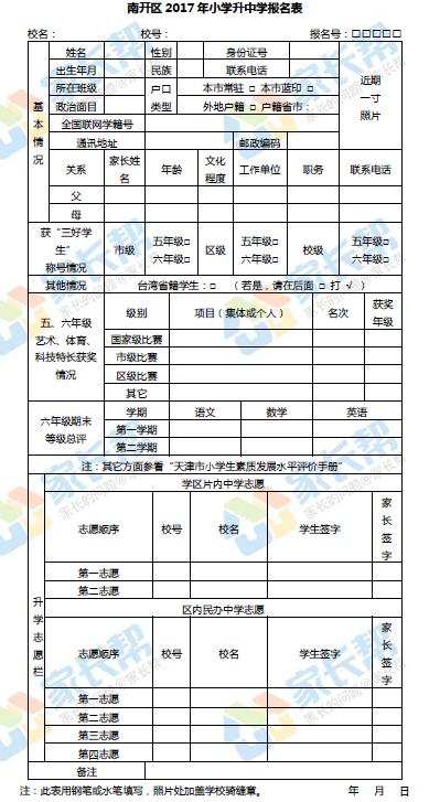 2017年天津南开区小升初时间安排及报名表格