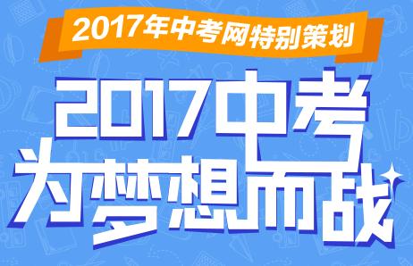 2017宁波中考特别策划