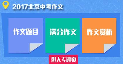 2017北京中考作文题目及满分作文