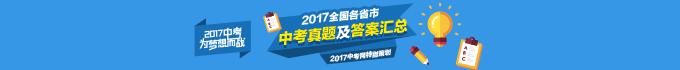 2017年黑龙江大庆中考英语试题(图片版)