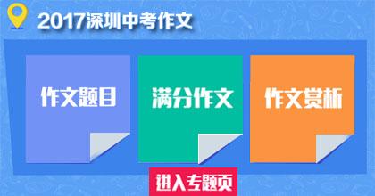 2017深圳中考作文专题特别策划