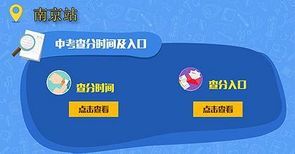 2017南京中考特别策划--中考查分