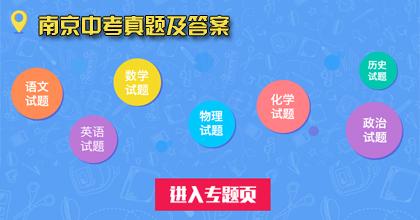 2017南京中考特别策划--中考真题