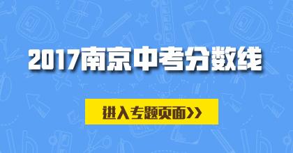2017南京中考特别策划--中考分数线