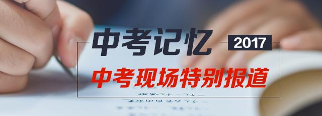 2017南京中考特别策划--中考现场