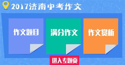 2017济南中考特别策划之中考作文