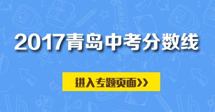 2017青岛中考分数线特别策划