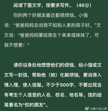 2017年浙江衢州中考作文题目:帮他(她)化解烦恼