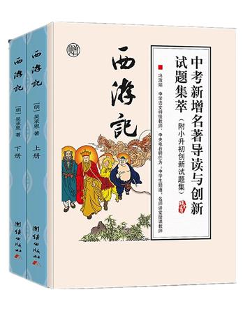西游记(套装上下册)