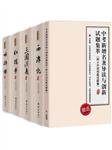 中国古典文学-四大名著