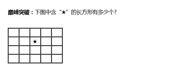 六年级奇妙的方格表例题及解析:标星的个数