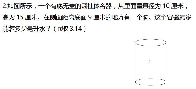 六年级表面积与体积例题及解析:容器的体积