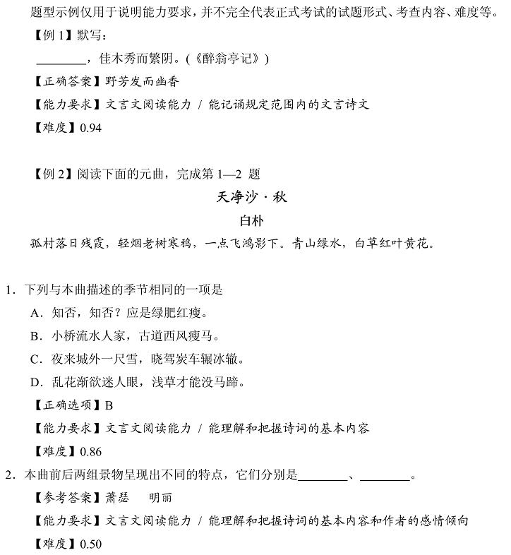 2017年上海中考语文真题样卷
