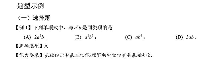 2017年上海中考数学真题样卷