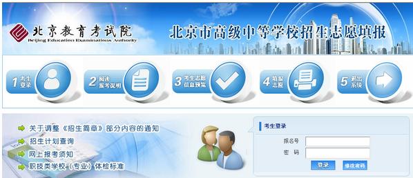 2017北京中考网上填报志愿流程图1
