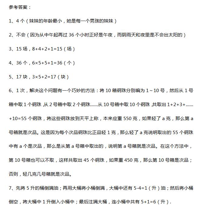 2017年春季天津二年级数学下册课后练习题第