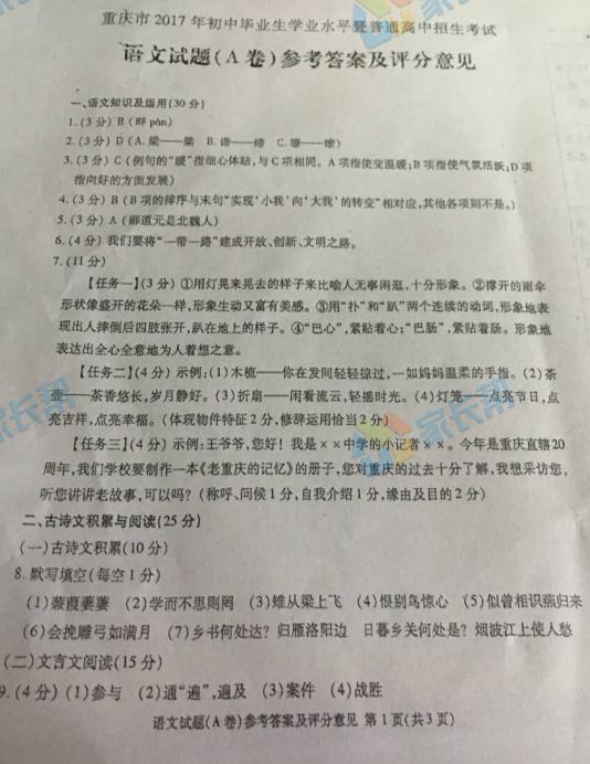 2017年重庆语文中考真题图1