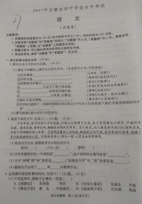 2017年安徽语文中考真题图1