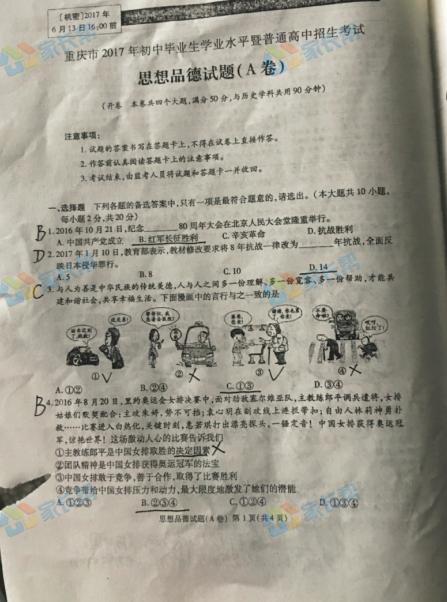 2017重庆思想品德中考试题图1