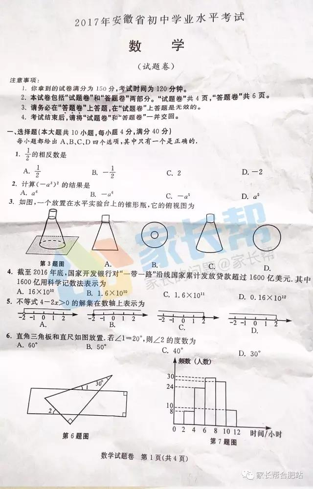 2017年安徽淮南中考数学试题