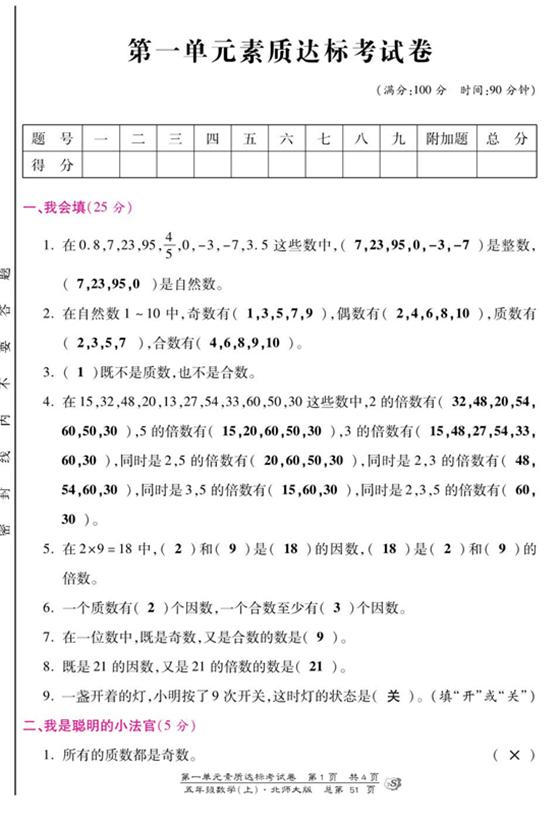 五年级上册数学题集_深圳小学五年级数学上册第一单元测试题_五年级试题_深圳奥数网