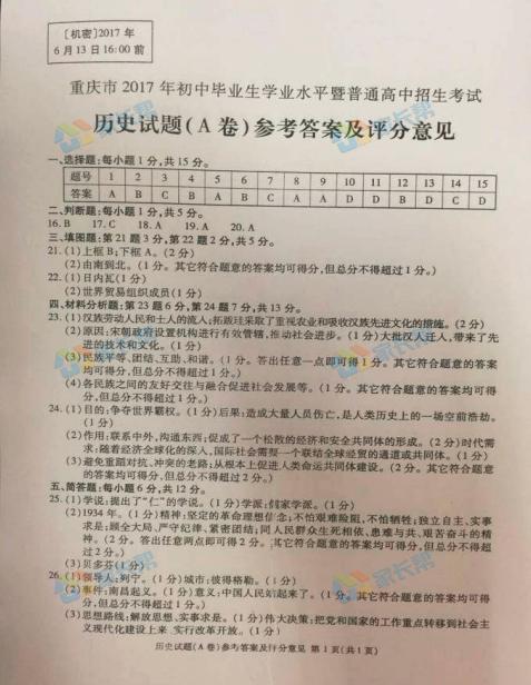 2017年重庆历史(A卷)中考答案1