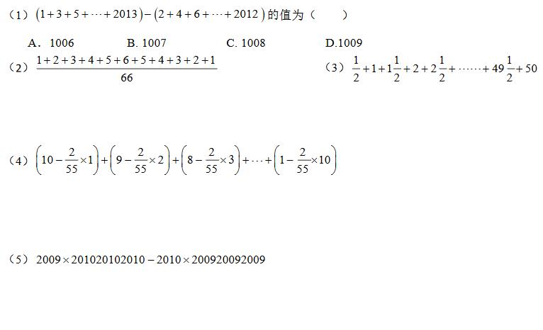 六年级奥数计算练习题