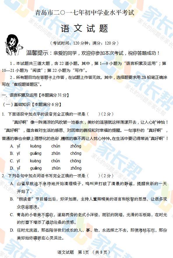 2017青岛中考语文试题1