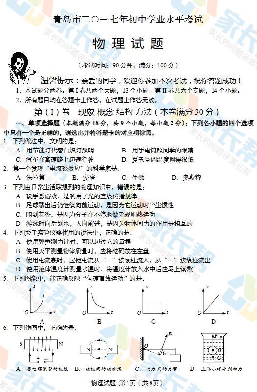 2017青岛中考物理试题1
