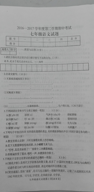 2017江苏徐州丰县七年级下期中语文试卷1